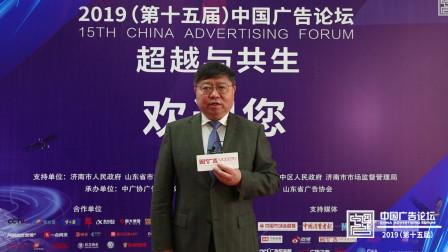 """张国华:我在泉城,邀您共话中国广告的""""超越与共生"""""""