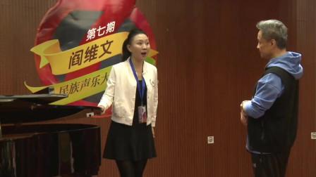 中国音乐学院美女来找阎维文上课,阎:声音挂在高位置,不要动