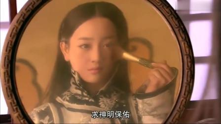 【美人无泪】海兰珠黑化魅惑皇太极