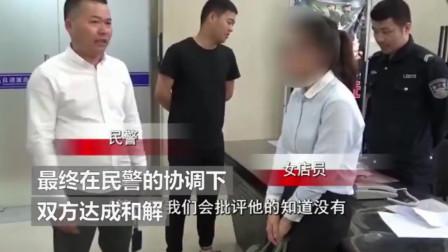 杭州一女店员被男店长打巴掌,拒绝调解:我一定要打回来