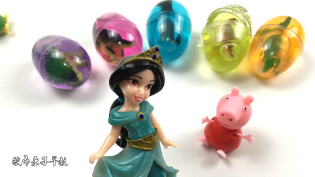 迪士尼小公主和小猪佩奇拆恐龙蛋玩具