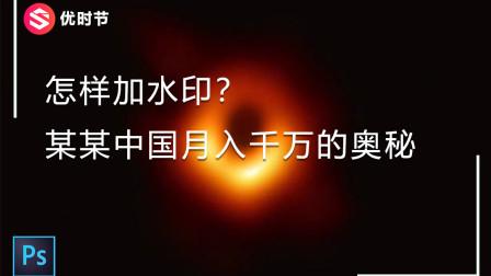 第10节.怎样加水印?某某中国月入千万的奥秘