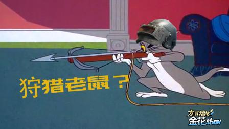四川方言猫和老鼠:汤姆猫抓老鼠拿出神器,威力堪比98K!笑的肚儿痛
