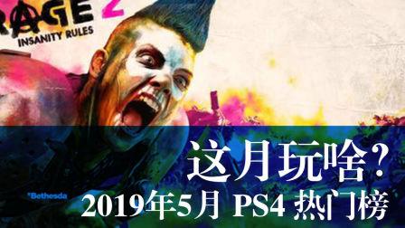 这月咱玩啥?2019年5月PS4热门游戏榜