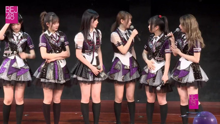 190501 BEJ48 Team E《不眠之夜》公演