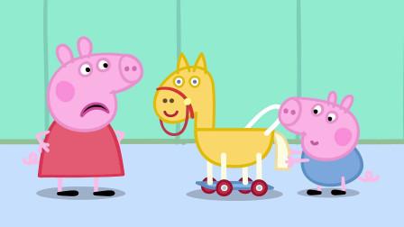小猪佩奇全集:这个玩具,到底是谁的呢