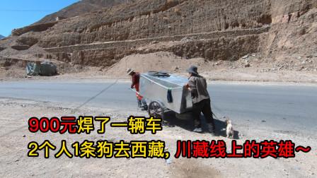 900元焊了1辆车去西藏,一天最多走56公里,318川藏线上的英雄