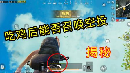 刺激战场:信号枪打人有伤害吗?吃鸡后使用信号枪可以召唤神龙?