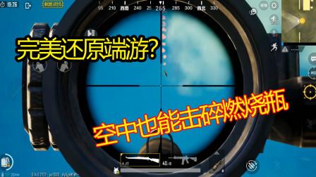 刺激战场真相来了:子弹竟然可以在空中击碎燃烧瓶?可惜有点瑕疵