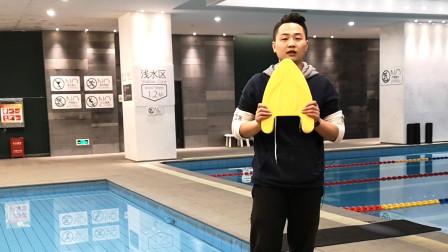 在学习游泳的过程中,怎么样选用常用的教具,才适合自己学游泳