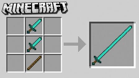 在我的世界中制做一把超级长的钻石剑