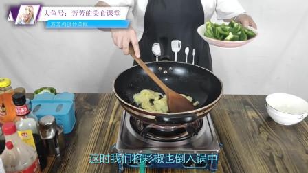 芳芳的私人小厨,这道美食是你味蕾的首选,你学会了吗