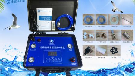 地暖,水暖清洗机,地暖自来水管道清洗设备讲解介绍