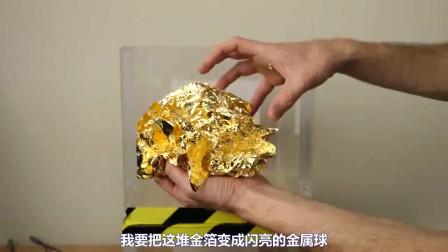 把金箔敲成一个闪亮的金球,再放进真空室会怎样?