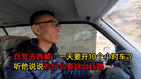 临沂小伙自驾去西藏,为什么1天开10个小时的车,看看他咋说