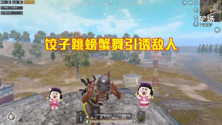 刺激战场:饺子跳螃蟹舞引诱敌人 最终和嫂子默契配合吃到烤鸡