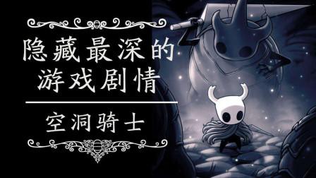 游故事:剧情隐藏最深的游戏 空洞骑士的故事你读懂了吗