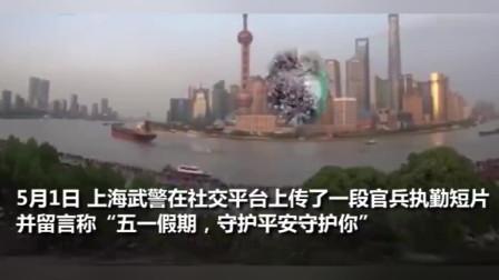 """上海武警拉链式""""网红""""人墙又重现了"""