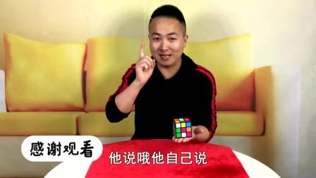刘谦表演的魔方瞬间还原,忽悠了我10年的魔术,揭秘后我服了