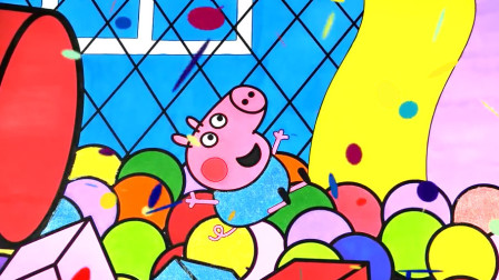 小猪佩奇带弟弟乔治去儿童游乐场卡通简笔画