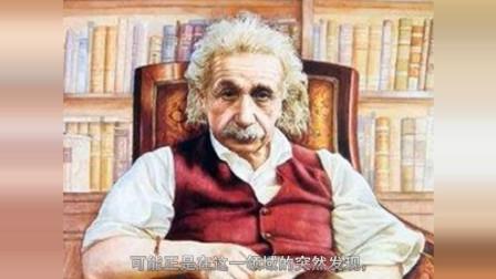 爱因斯坦在死前摧毁研究成果手稿,他到底发现了什么奥秘?