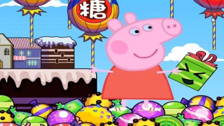 小猪佩奇彩色糖果
