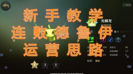 【自走棋手游】新手教学,新版本德鲁伊拿牌思路图文教学