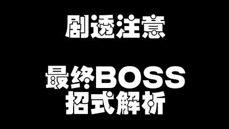 【只狼】最终BOSS招式解析