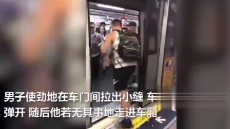 外籍小哥为在女友面前耍帅,徒手扒开地铁门