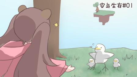 【空岛生存】01 初见小岛,养鸡大户kinota ww[tanoki苒佚]