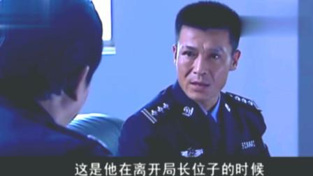 罪域老公安局长在一线办案被杀,省公安厅长要亲自督办严查凶手