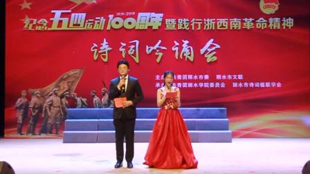 纪念五四运动100周年之青春万岁节目介绍
