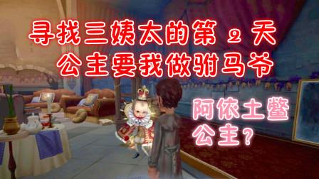 第五人格:九爷来到毛里求斯王宫寻找三姨太,公主要留我做驸马爷