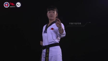 一步一步教你学跆拳道太极品势第三章-【示范团】 超清 学跆拳道太极品势教学视频教程