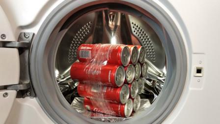 在洗衣机里放12罐可乐会发生啥?老外实验亲测,看到结果惊呆了!