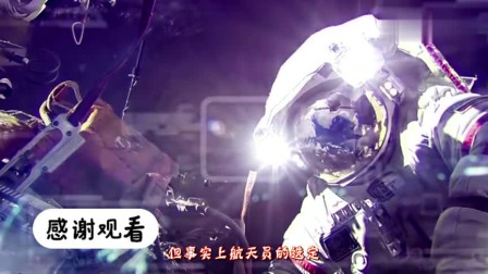 为何宇航员上太空要拔掉指甲,难道不怕痛吗?看后让人肃然起敬