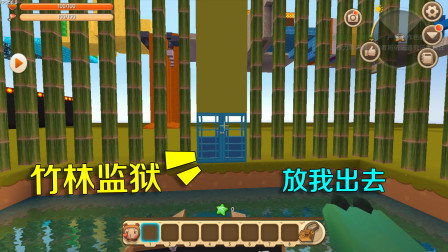 迷你世界:被小表弟关在了竹林监狱,四周都是水,只能靠密道逃生
