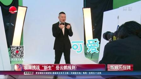 """极限挑战""""新生""""岳云鹏报到! SMG新娱乐在线 20190509 高清版"""