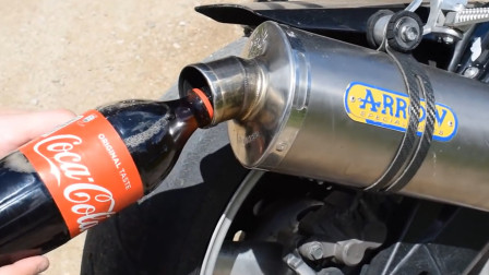 装过可乐的排气筒,清洗后还能正常启动,怪不得雅马哈摩托这么贵