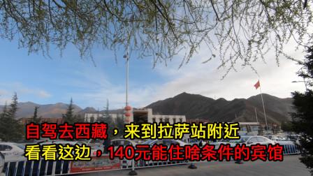 临沂小伙自驾去西藏,来到拉萨站附近,看看140元的宾馆什么样