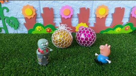 小鬼的发泄球和乔治的发泄球谁的最好看?