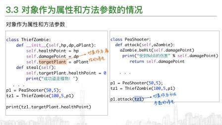 第三章 对象的方法和属性(3/4)【1.5倍速Python 面向对象开发】