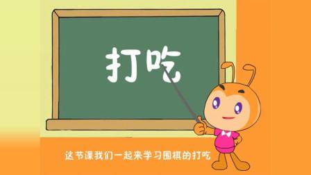 """围棋""""打吃""""教学:快来抓住小兔子,看你往哪跑!"""