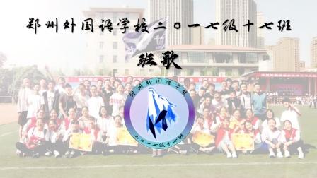 少年游 - 教室录制(全损音质)版 - 郑州外国语学校二〇一七级十七班班歌
