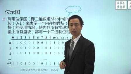 基本分页内存管理-4.3.2-基于位示图的分配与回收.mp4