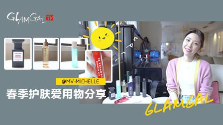 GlamGal:@MV-Michelle 2019春夏爱用护肤指南