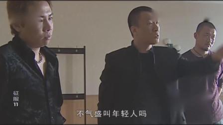 《征服》刘华强最经典台词:不气盛叫年轻人吗?