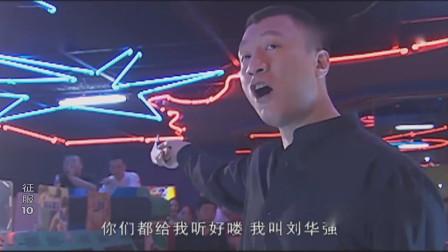 《征服》黑老大刘华强最经典片段,不可一世霸气侧漏