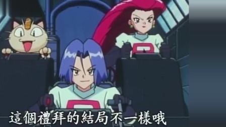 精灵宝可梦:火箭队的做了抗电力超强机身,皮卡丘十万伏特没用!