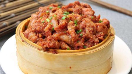 粉蒸肉最好吃的做法,配料简单,香辣软糯,好吃到停不下来